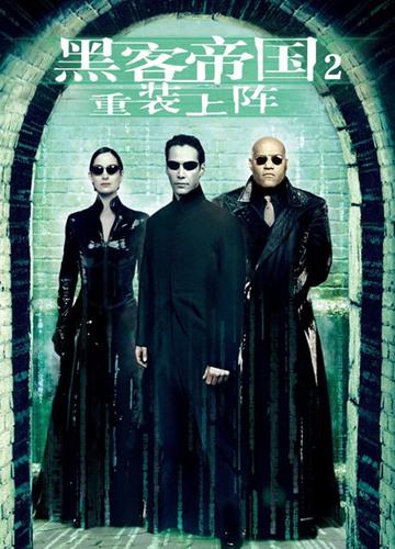 《黑客帝国2:重装上阵》电影好看吗?黑客帝国2:重装上阵影评及简介