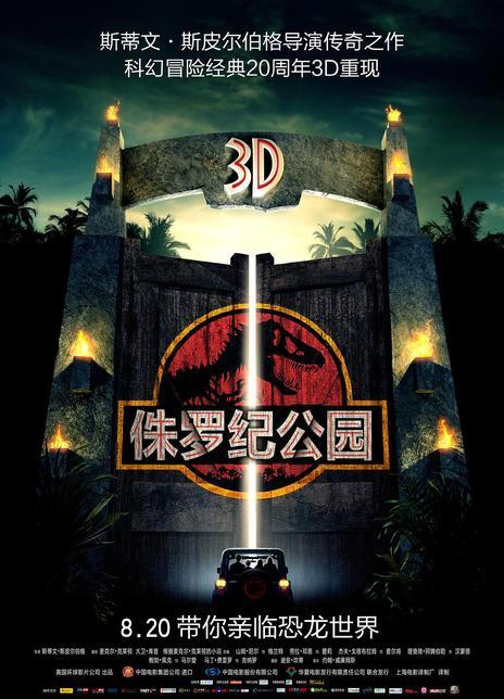 《侏罗纪公园3D》电影好看吗?侏罗纪公园3D影评及简介