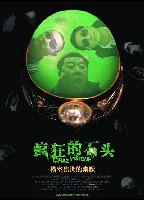《疯狂的石头》电影好看吗?疯狂的石头影评及简介