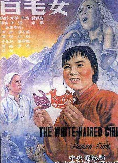《白毛女》电影好看吗?白毛女影评及简介