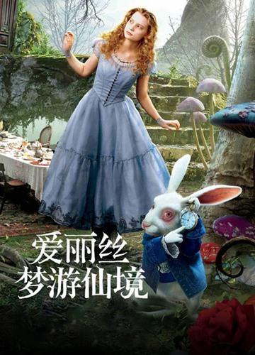 《爱丽丝梦游仙境》电影好看吗?爱丽丝梦游仙境影评及简介