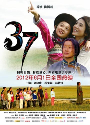 《37》电影好看吗?37影评及简介