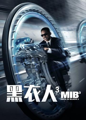 《黑衣人3》电影好看吗?黑衣人3影评及简介