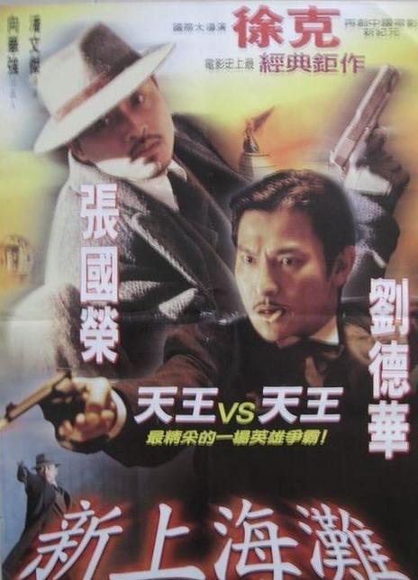 《新上海滩》电影好看吗?新上海滩影评及简介