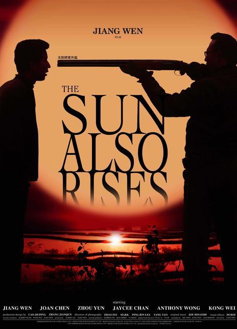《太阳照常升起》电影好看吗?太阳照常升起影评及简介