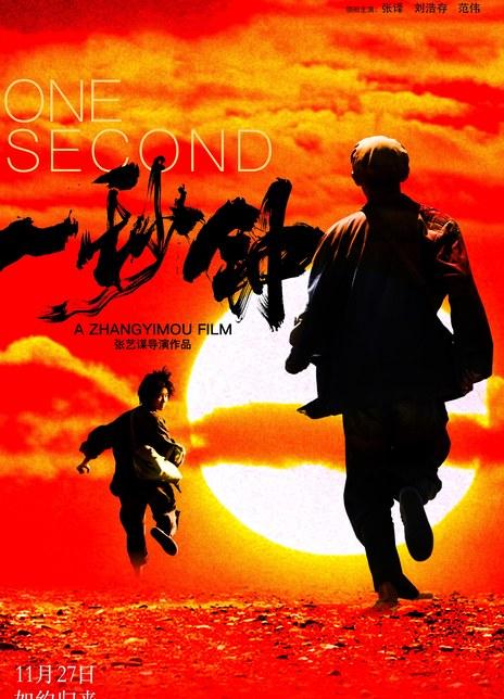 《一秒钟》电影好看吗?一秒钟影评及简介