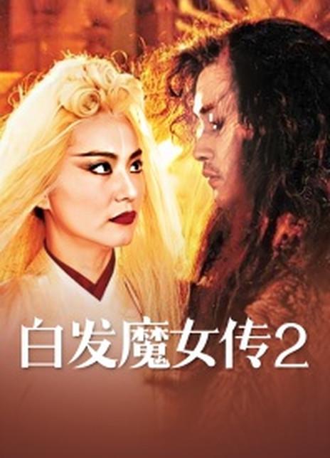 《白发魔女2》电影好看吗?白发魔女2影评及简介