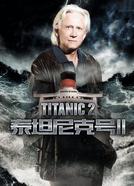 《泰坦尼克号2》电影好看吗?泰坦尼克号2影评及简介