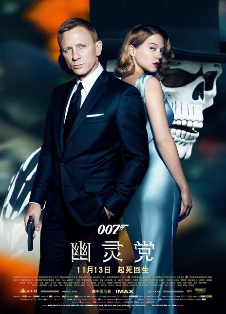 《007:幽灵党》电影好看吗?007:幽灵党影评及简介