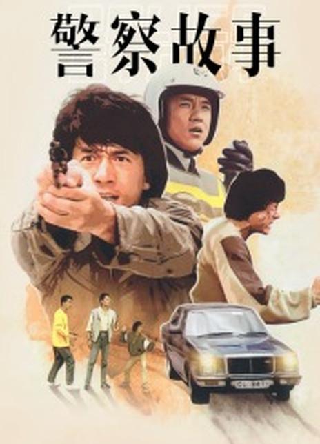 《警察故事》电影好看吗?警察故事影评及简介