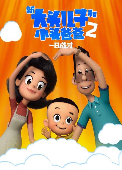 《新大头儿子和小头爸爸2一日成才》电影好看吗?新大头儿子和小头爸爸2一日成才影评及简介