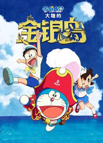 《哆啦A梦:大雄的金银岛》电影好看吗?哆啦A梦:大雄的金银岛影评及简介