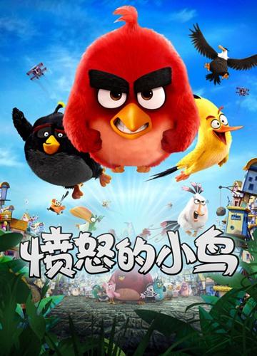 《愤怒的小鸟》电影好看吗?愤怒的小鸟影评及简介