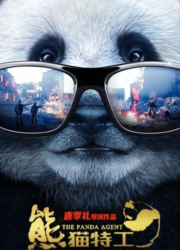 《熊猫特工》电影好看吗?熊猫特工影评及简介