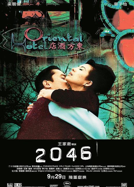《2046》电影好看吗?2046影评及简介