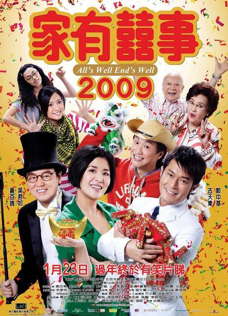 《家有喜事2009》电影好看吗?家有喜事2009影评及简介