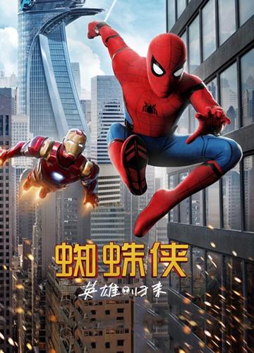 《蜘蛛侠:英雄归来》电影好看吗?蜘蛛侠:英雄归来影评及简介