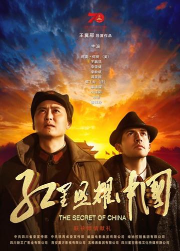 《红星照耀中国》电影好看吗?红星照耀中国影评及简介