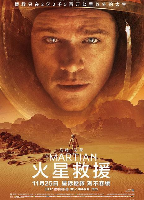 《火星救援》电影好看吗?火星救援影评及简介
