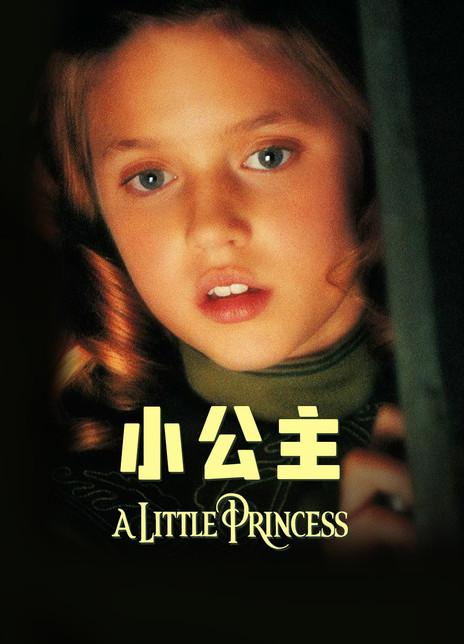 《小公主》电影好看吗?小公主影评及简介