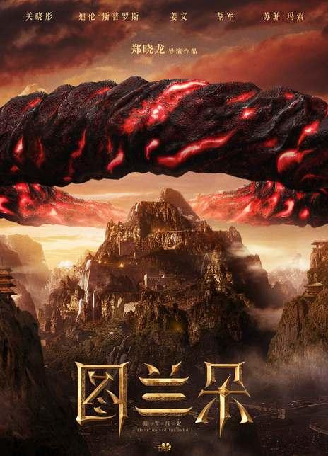 《图兰朵:魔咒缘起》电影好看吗?图兰朵:魔咒缘起影评及简介