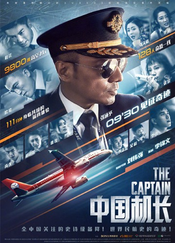 《中国机长》电影好看吗?中国机长影评及简介