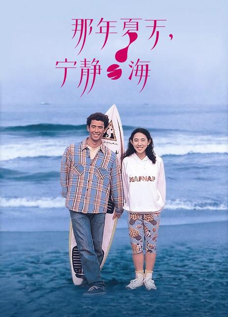 《那年夏天,宁静的海》电影好看吗?那年夏天,宁静的海影评及简介