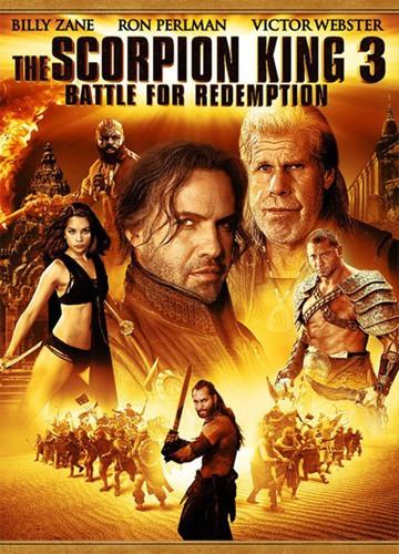 《蝎子王3:救赎之战》电影好看吗?蝎子王3:救赎之战影评及简介
