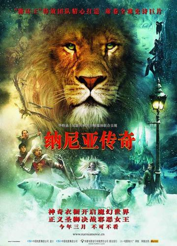 《纳尼亚传奇:狮子、女巫和魔衣橱》电影好看吗?纳尼亚传奇:狮子、女巫和魔衣橱影评及简介