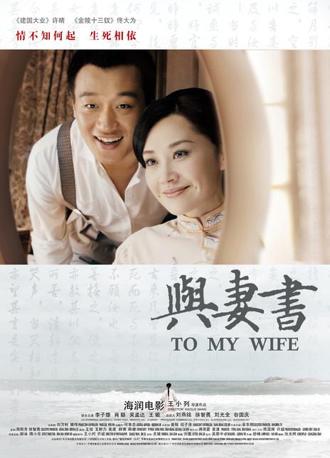 《与妻书》电影好看吗?与妻书影评及简介
