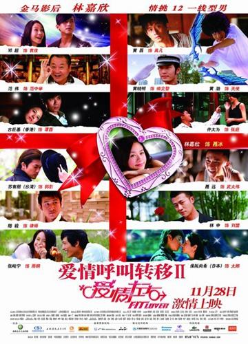 《爱情呼叫转移Ⅱ:爱情左右》电影好