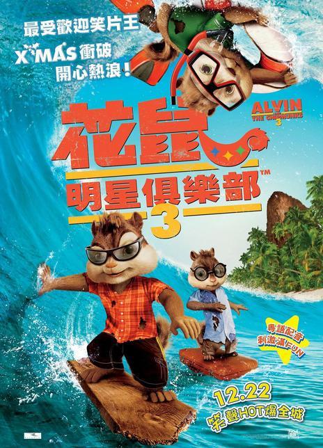《鼠来宝3》电影好看吗?鼠来宝3影评及简介