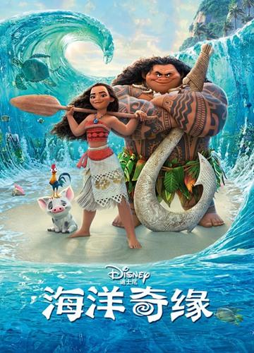 《海洋奇缘》电影好看吗?海洋奇缘影评及简介
