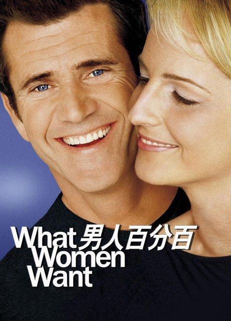 《偷听女人心》电影好看吗?偷听女人心影评及简介