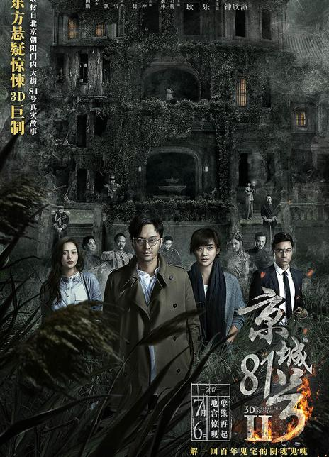 《京城81号2》电影好看吗?京城81号2影评及简介