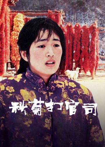 秋菊打官司电影海报