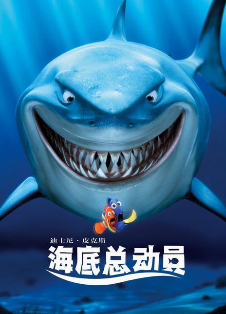《海底总动员》电影好看吗?海底总动员影评及简介