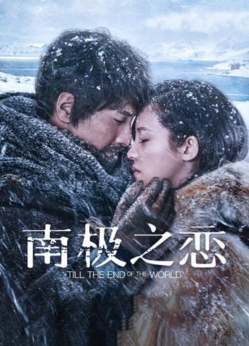 《南极之恋》电影好看吗?南极之恋影评及简介