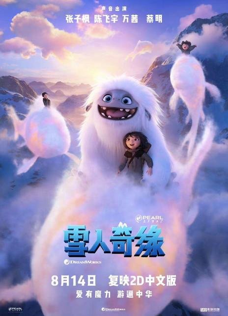 《雪人奇缘》电影好看吗?雪人奇缘影评及简介