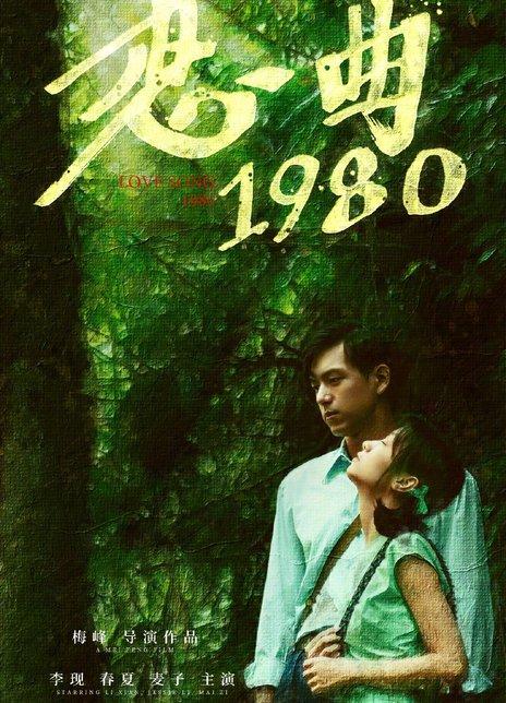 《恋曲1980》电影好看吗?恋曲1980影评及简介