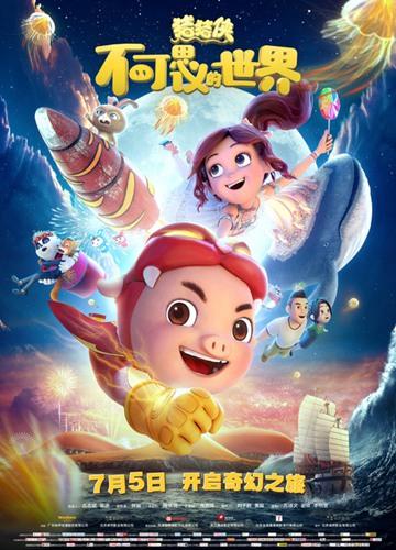《猪猪侠·不可思议的世界》电影好看吗?猪猪侠·不可思议的世界影评及简介