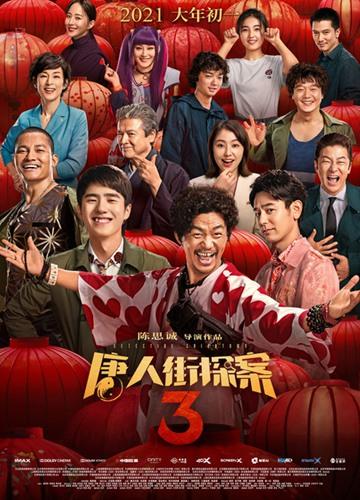 《唐人街探案3》电影好看吗?唐人街探案3影评及简介