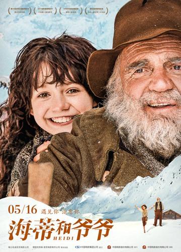 《海蒂和爷爷》电影好看吗?海蒂和爷爷影评及简介