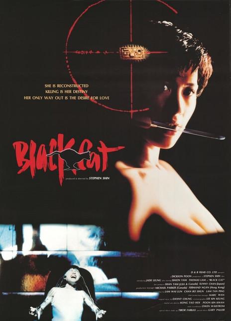 《黑猫》电影好看吗?黑猫影评及简介