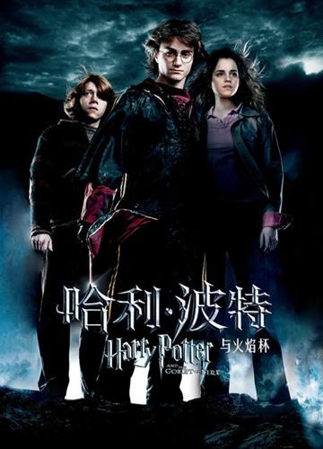 《哈利·波特与火焰杯》电影好看吗?哈利·波特与火焰杯影评及简介